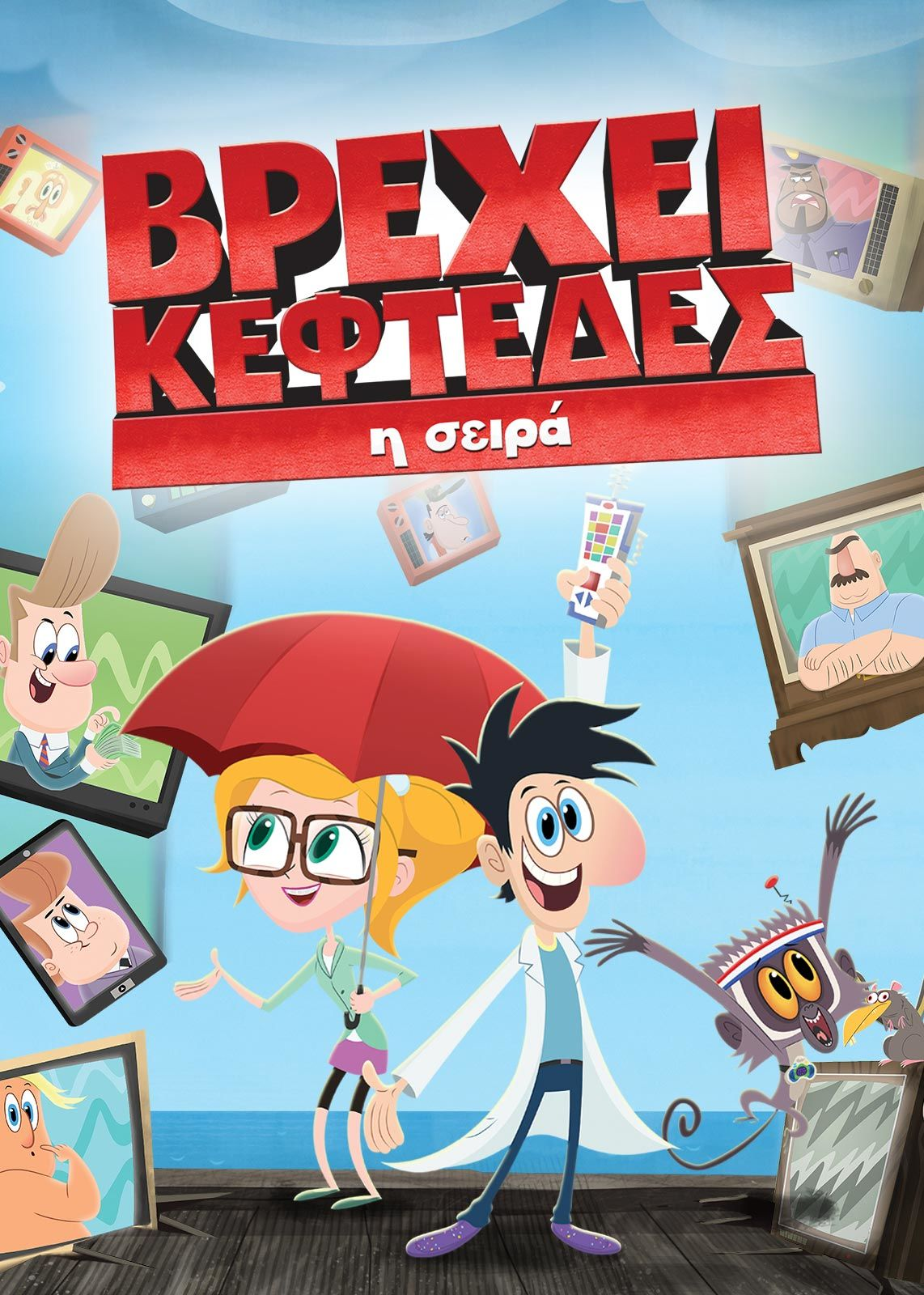 Cloudy with a Chance of Meatballs Greek title design for Netflix