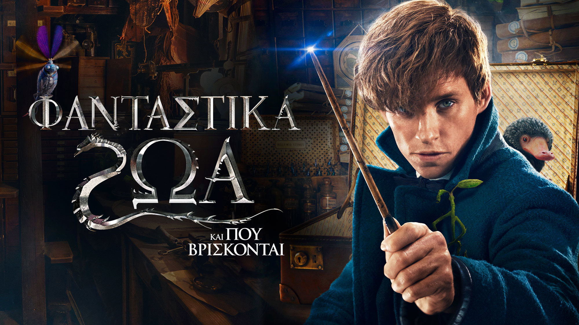 Fantastic Beasts and Where to Find Them Greek title design for Netflix