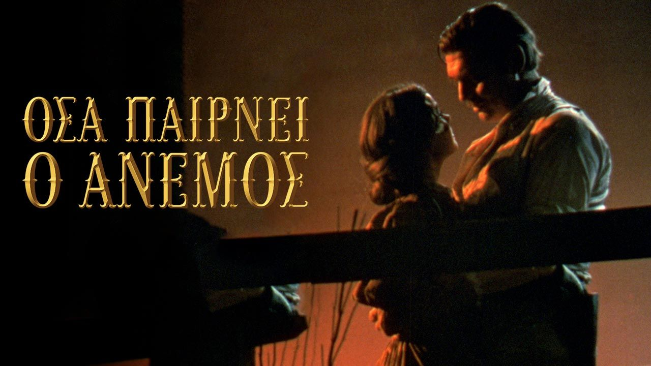 Gone with the Wind Greek title design for Netflix