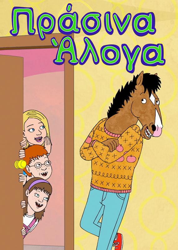 Horsin Around Greek title design for Netflix