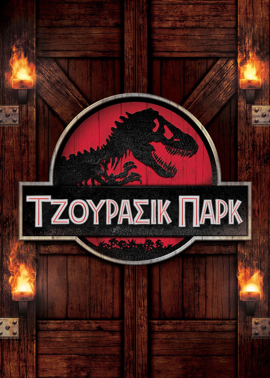 Jurassic Park Greek title design for Netflix
