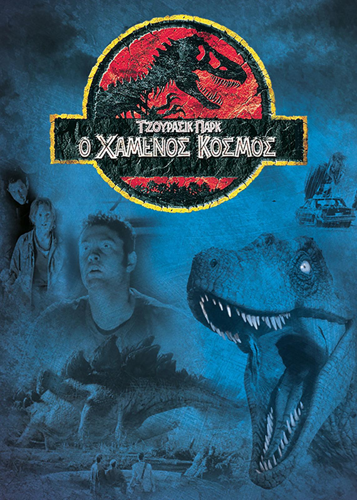 Jurassic Park The Lost World Greek title design for Netflix