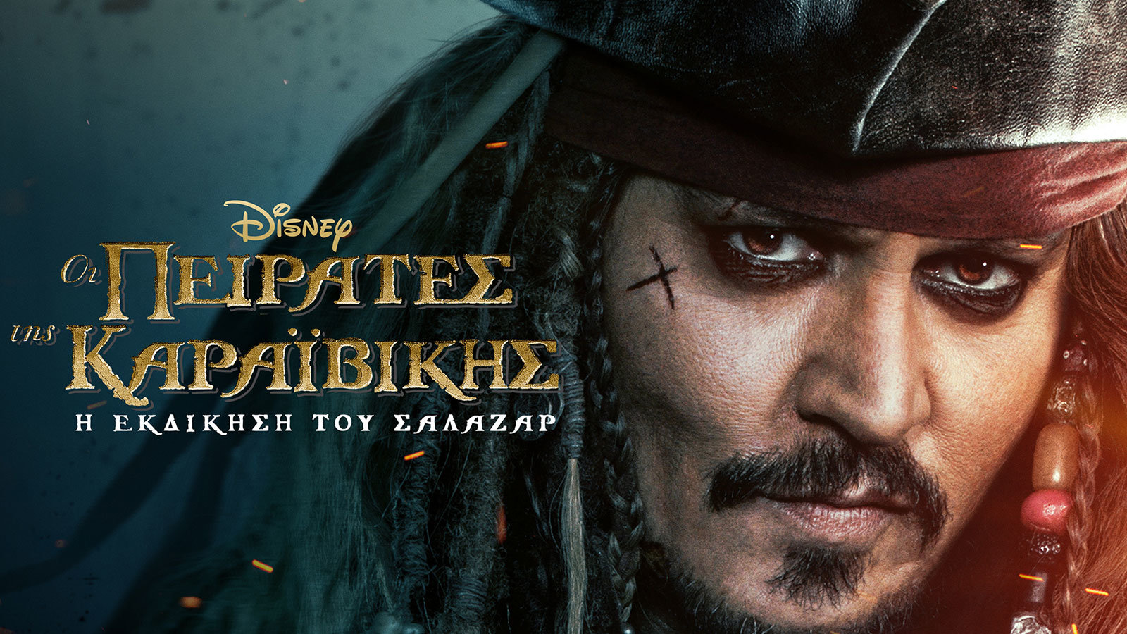 Pirates of the Caribbean Greek title design for Netflix