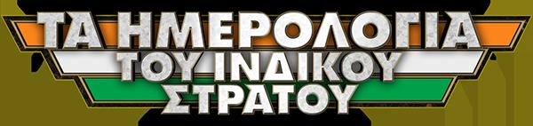Regiment Diaries Greek title design for Netflix