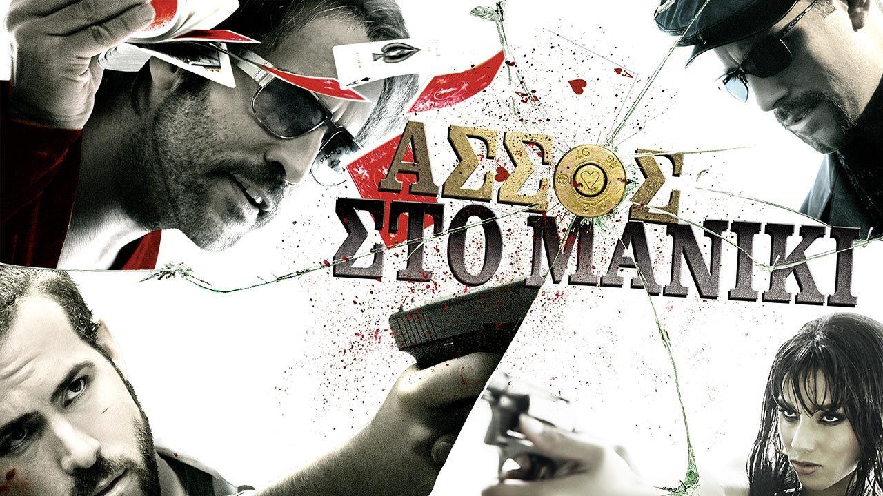 Smokin Aces Greek title design for Netflix