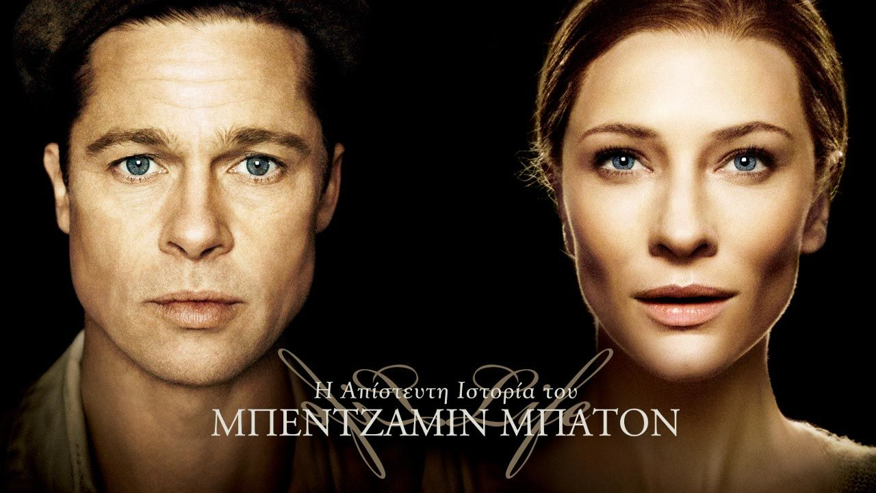 The Curious Case of Benjamin Button Greek title design for Netflix