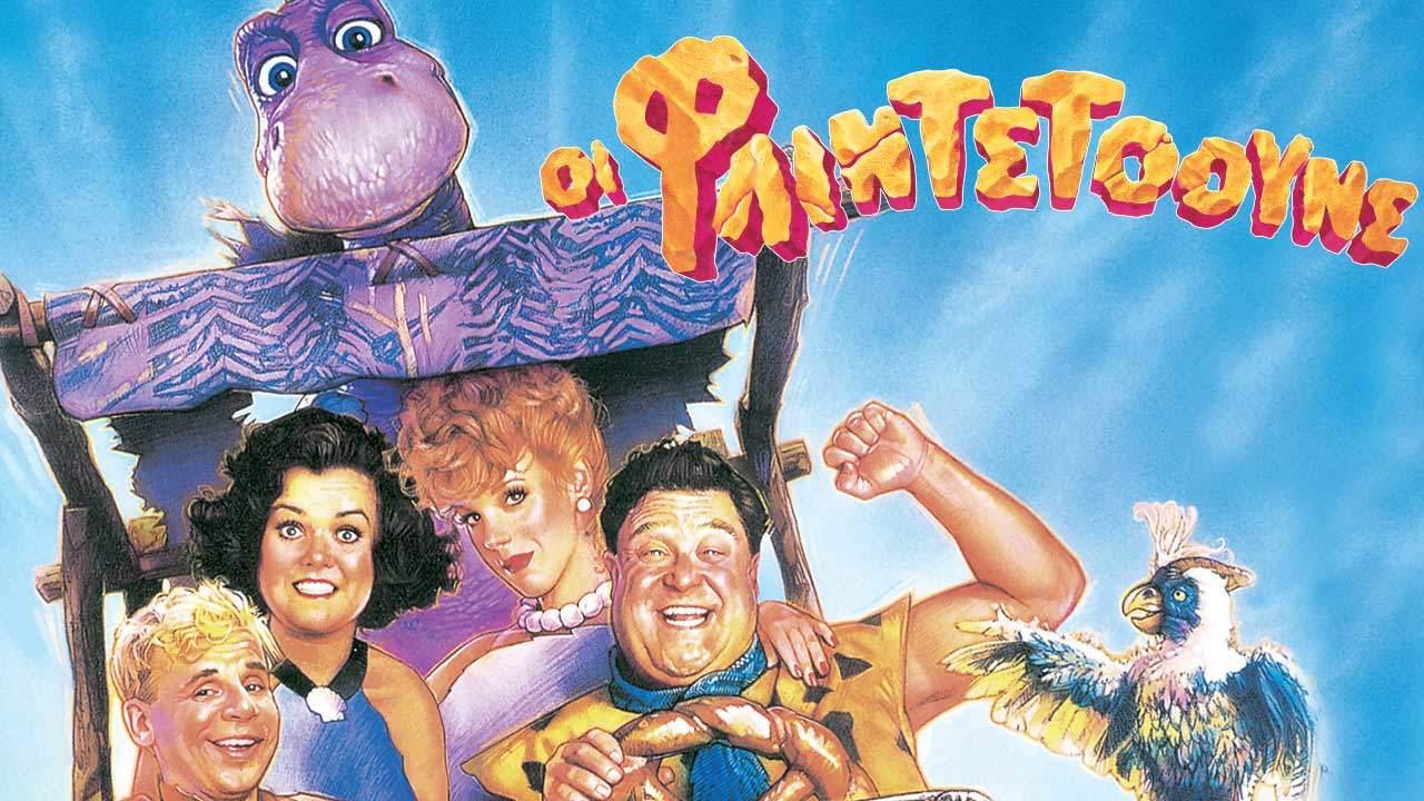 The Flintstones Greek title design for Netflix