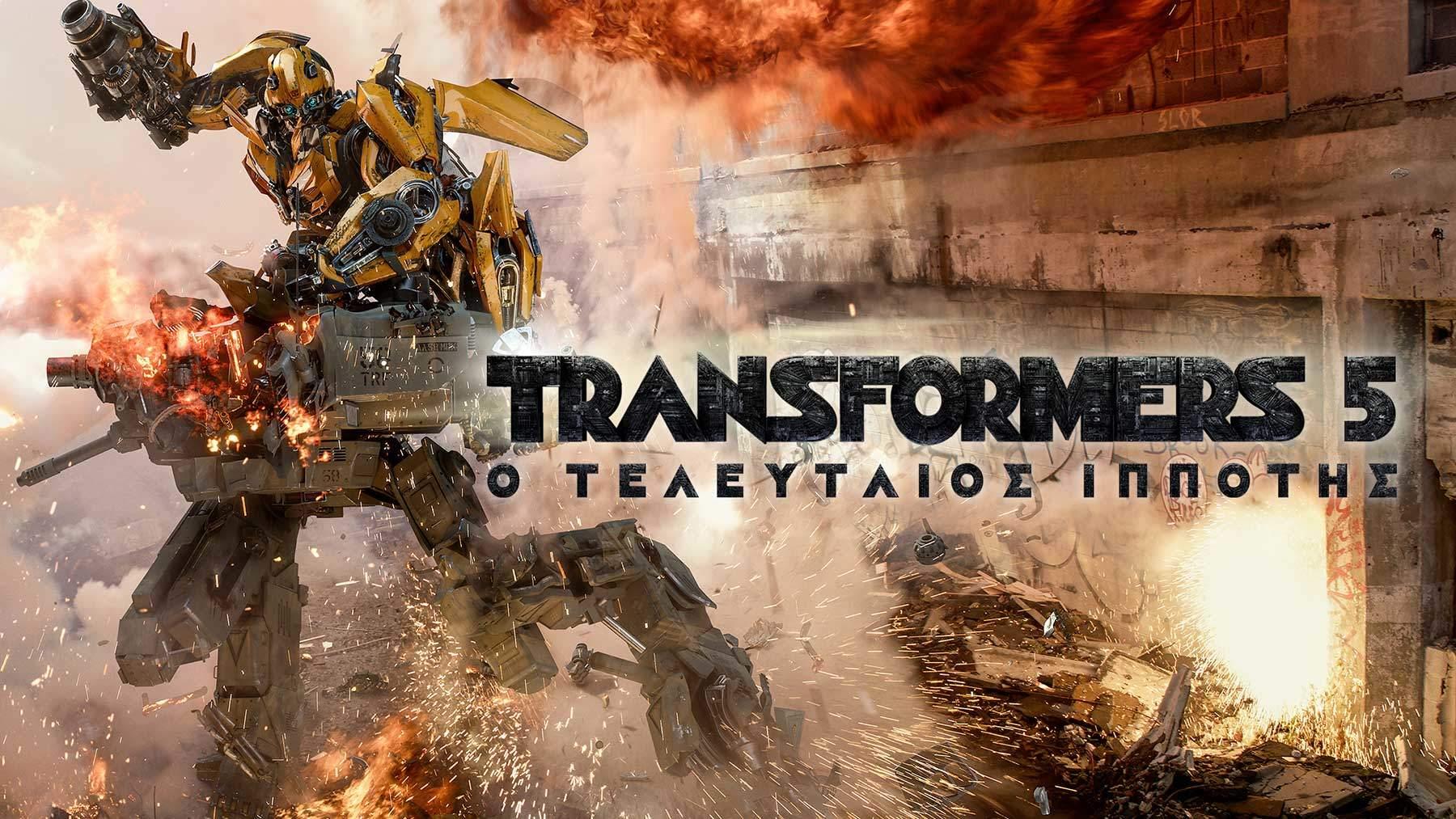 Transformers The Last Knight Greek title design for Netflix