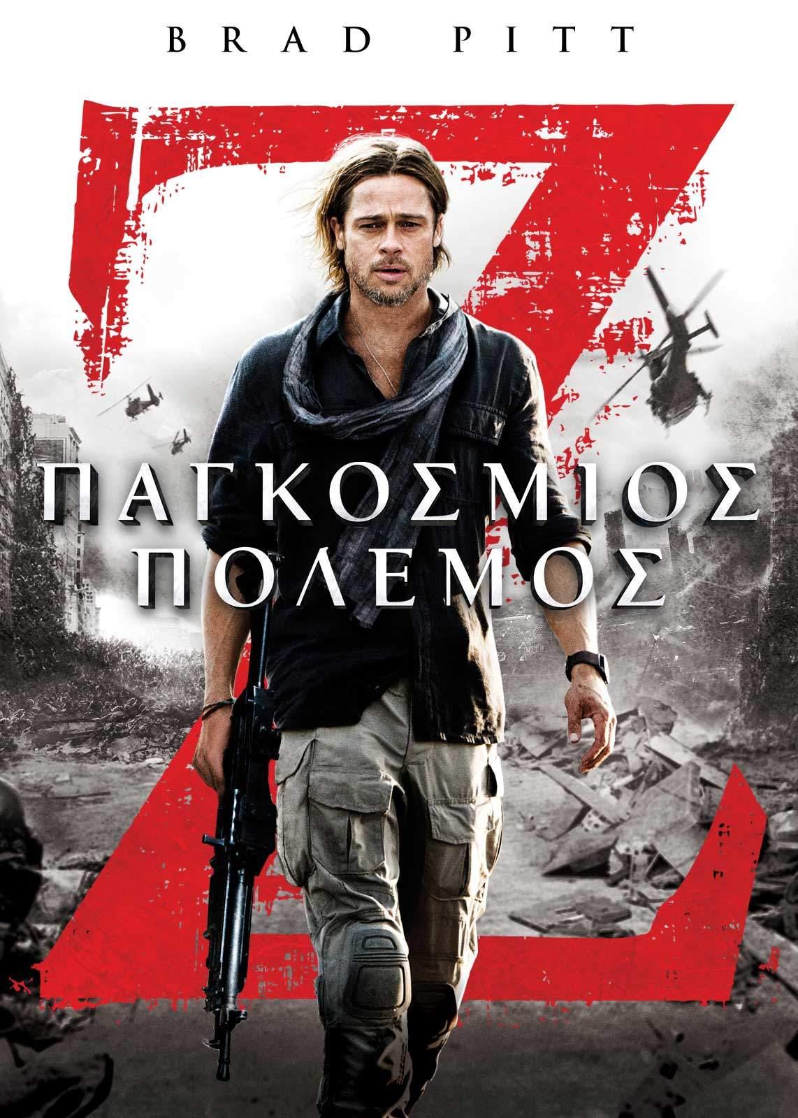 World War Z Greek title design for Netflix