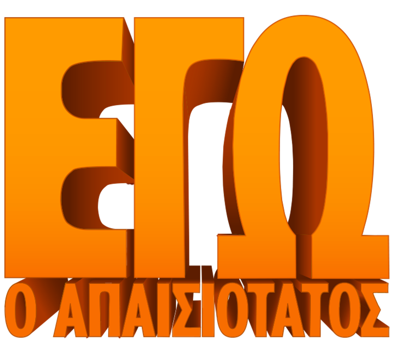 Despicable Me Greek title design for Netflix