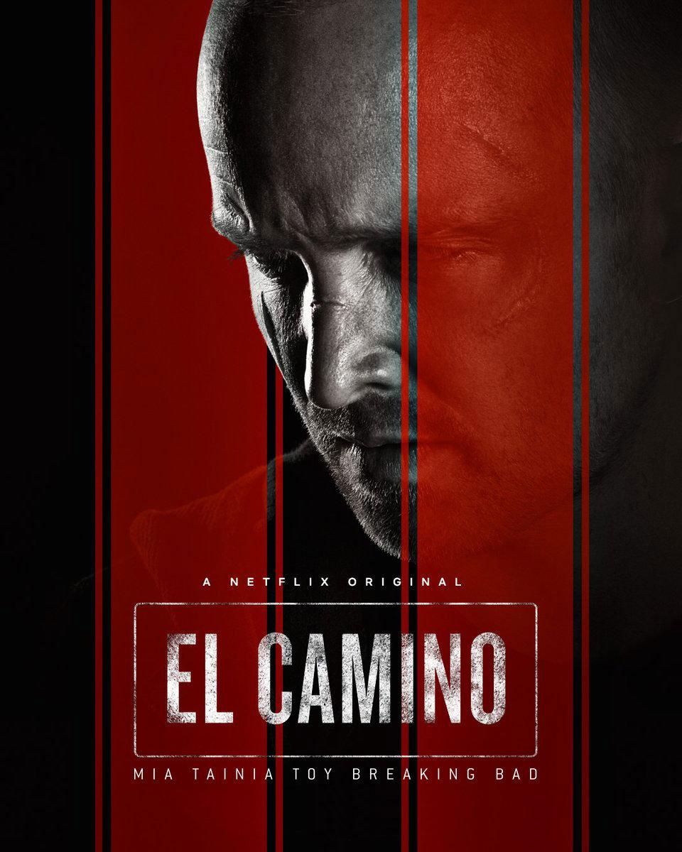 El Camino Greek title design for Netflix