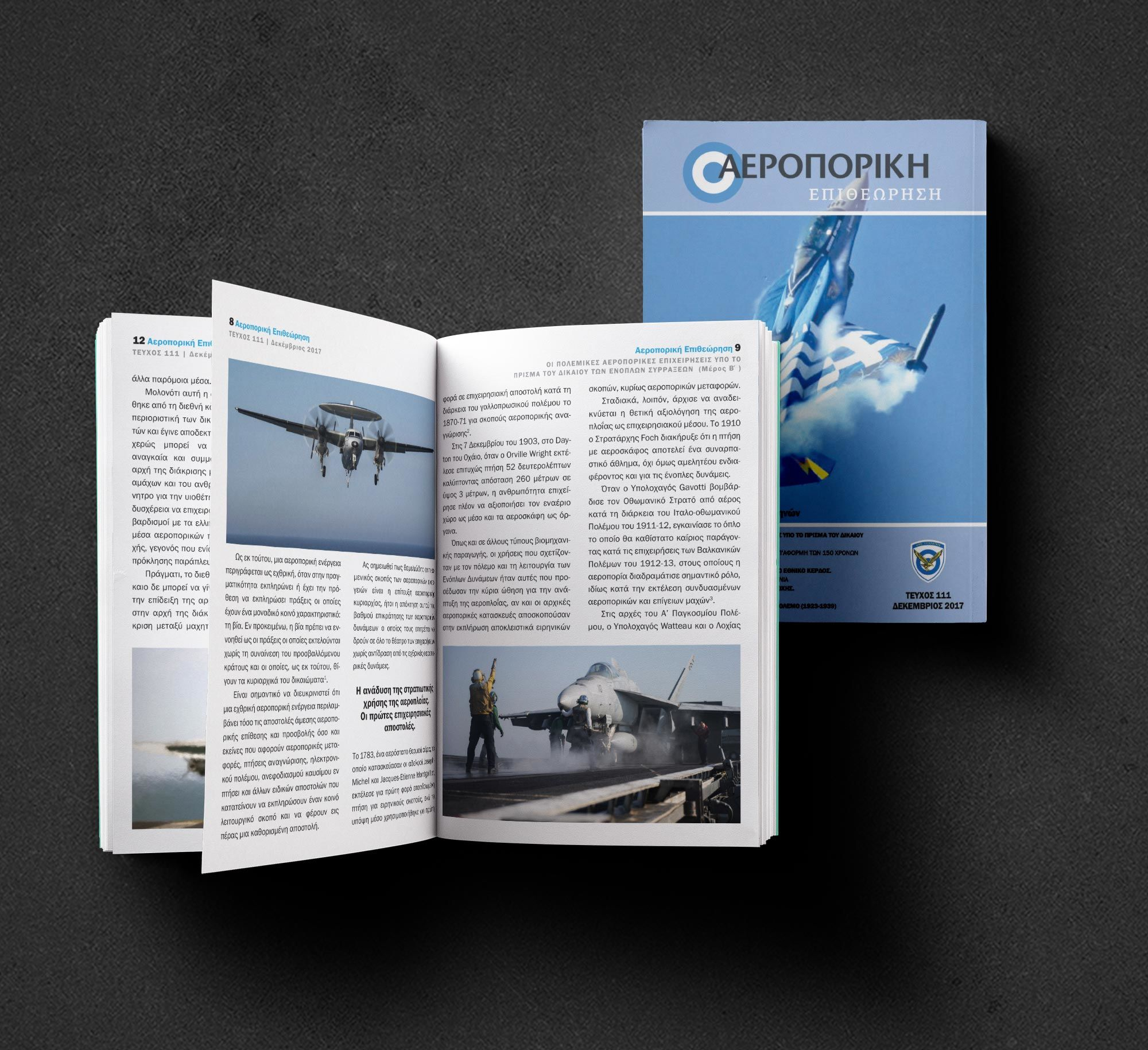 Hellenic Air Force Magazine