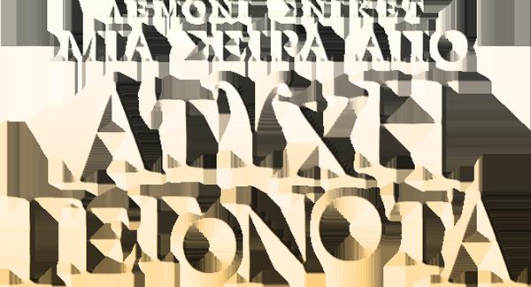 Lemony Snicket Greek title design for Netflix