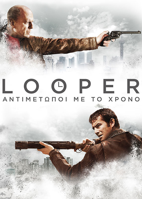Looper Greek title design for Netflix