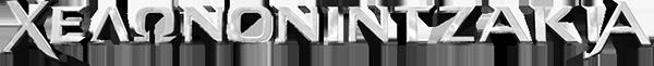 Teenage Mutant Ninja Turtles Greek title design for Netflix