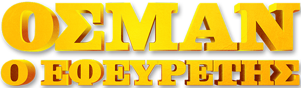 Osman Pazarlama Greek title design for Netflix