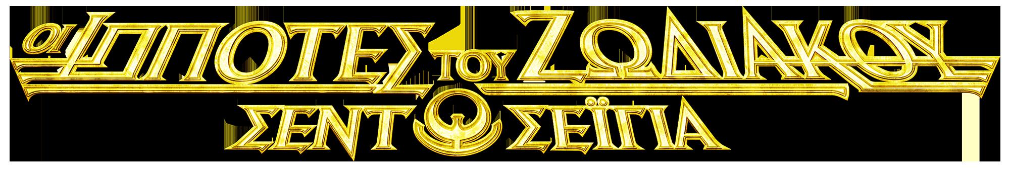 Saint Seiya Zodiac Knights Greek title design for Netflix