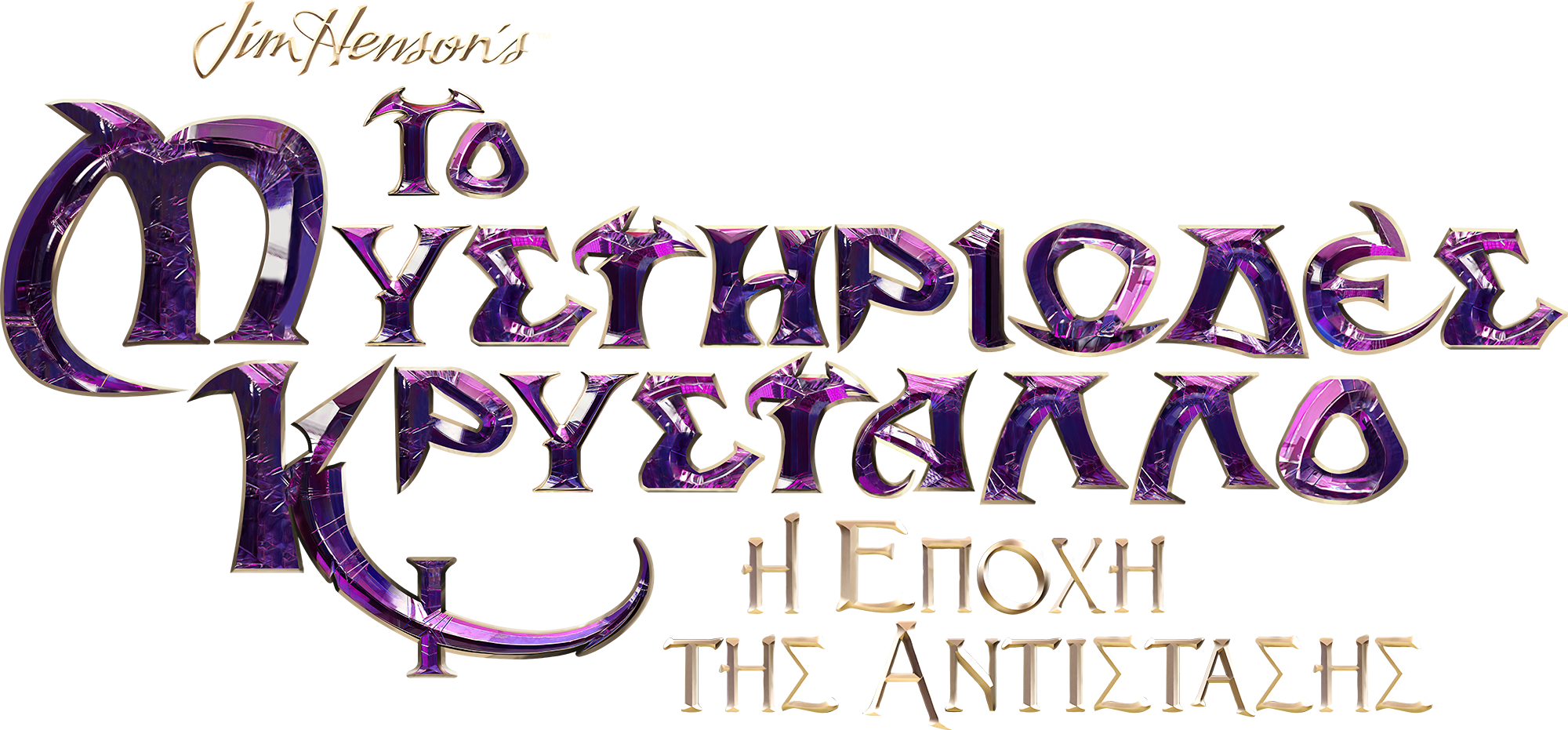 The Dark Crystal The Age of Resistance Greek title design for Netflix