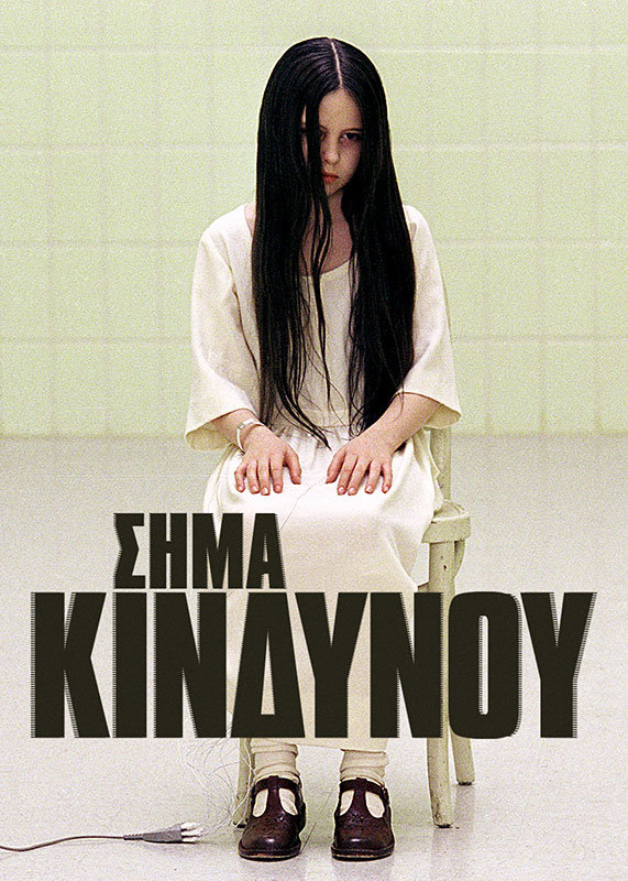 The Ring Greek title design for Netflix