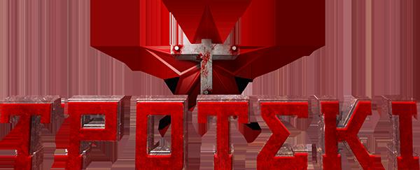 Trotsky Greek title design for Netflix
